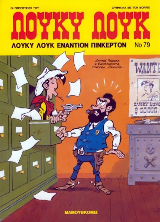 Λούκυ Λουκ #79 - Λούκυ Λουκ Εναντίον Πίνκερτον