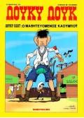 Λούκυ Λουκ #83 - Λούκυ Κιντ Μαθητευόμενος Καουμπόυ