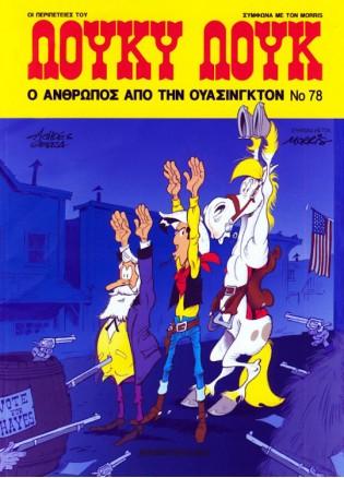 Λούκυ Λουκ #78 - Ο Άνθρωπος Από Την Ουάσινγκτον