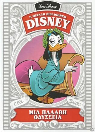 Η Μεγάλη Βιβλιοθήκη Tης Disney #26 - Μια Παλαβή Οδύσσεια