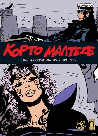 Κόρτο Μαλτέζε - No 10