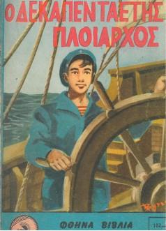 Ο Δεκαπενταετής Πλοίαρχος - Φθηνά Βιβλία Μεγάλων Συγγραφέων