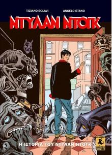 Ντύλαν Ντογκ - Graphic Novel