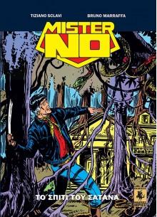 Μίστερ Νο - Graphic Novel