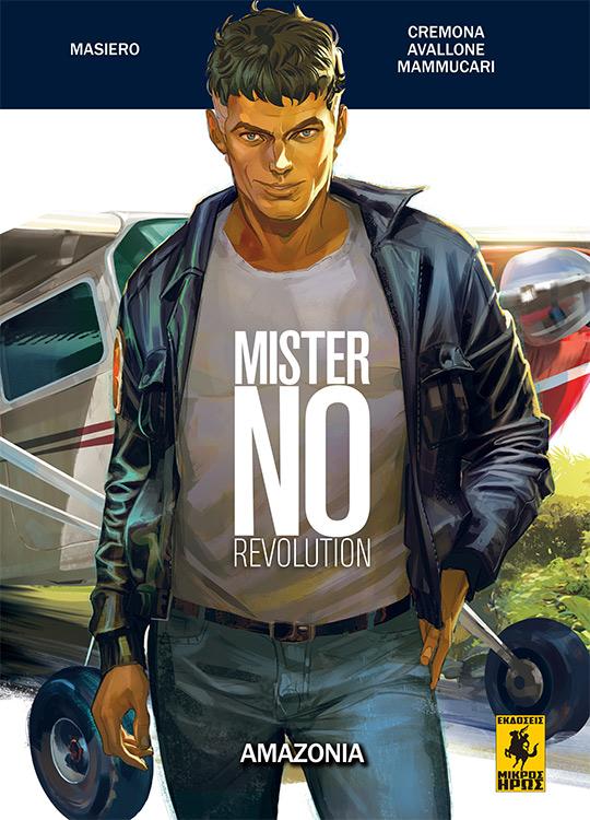 Μίστερ Νο GN #5
