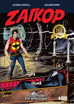 Ζαγκόρ GN #10
