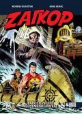 Ζαγκόρ GN #11