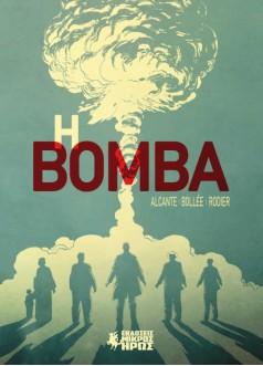 Η Βόμβα