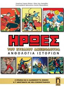 Ήρωες του Στέλιου Ανεμοδουρά - Ανθολογία Ιστοριών