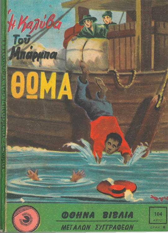 Η Καλύβα του Μπαρμπα-Θωμά - Φθηνά Βιβλία Μεγάλων Συγγραφέων