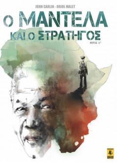 Ο Μαντέλα Και Ο Στρατηγός (Μέρος Α')