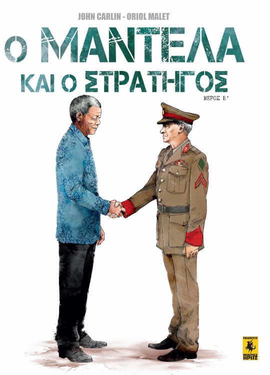 Ο Μαντέλα Και Ο Στρατηγός (Μέρος Β')