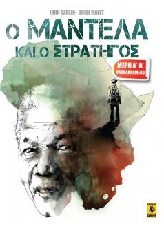 Ο Μαντέλα Και Ο Στρατηγός