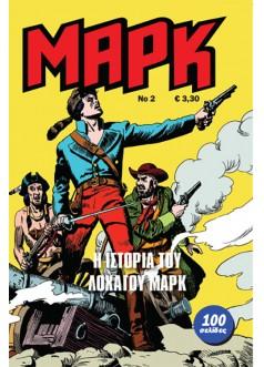 Νο 2 - Η ιστορία του Λοχαγού Μαρκ
