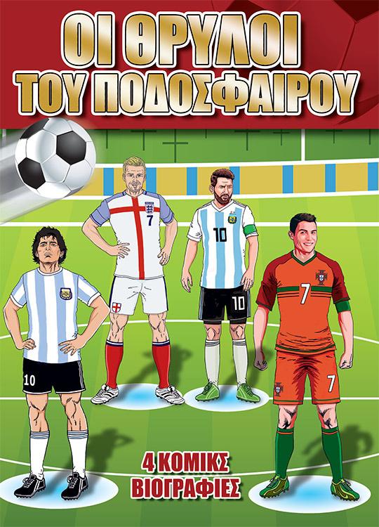 Οι Θρύλοι Του Ποδοσφαίρου