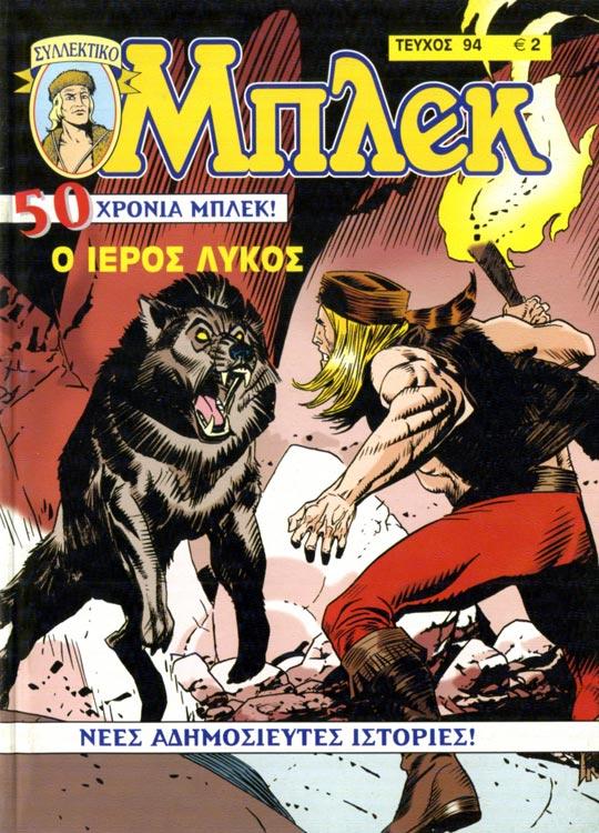 Νο 94 - Ο ιερός λύκος