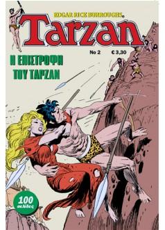 Ταρζάν #2