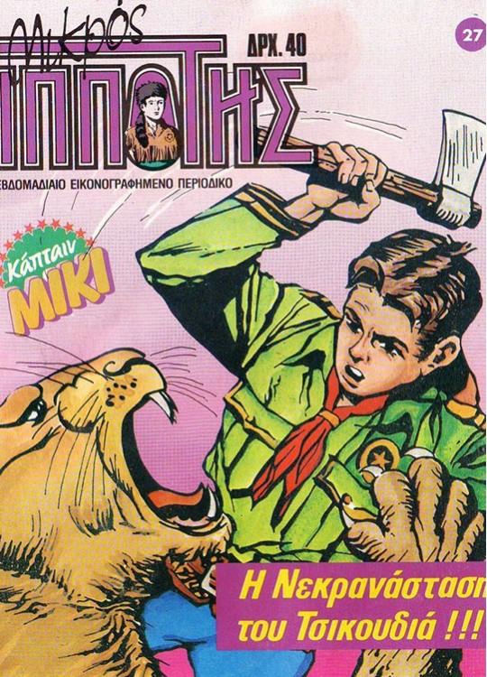 Νο 27 - Η Νεκρανάσταση Του Τσικουδιά