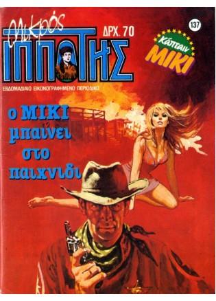 Νο 137 - Ο Μίκι Μπαίνει στο Παιχνίδι