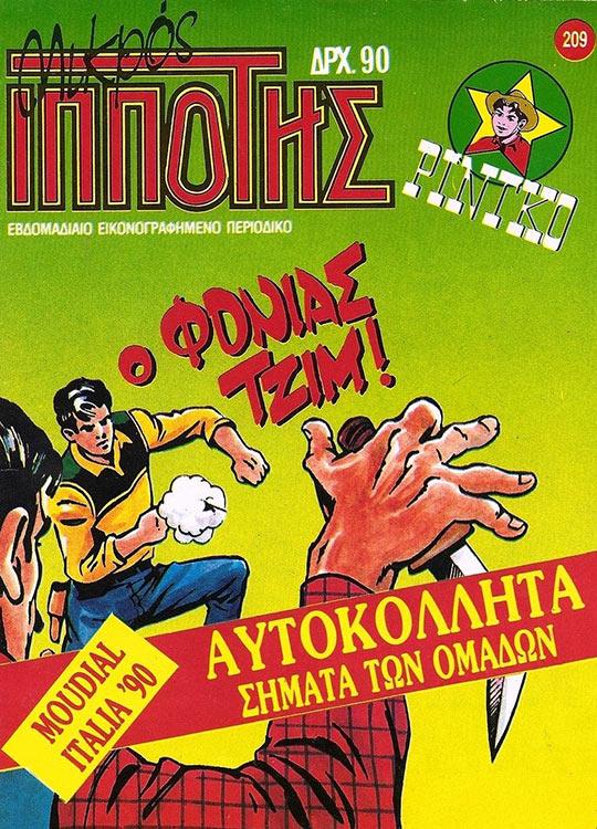 Νο 209 - Ο ΦονιάςΤζιμ!
