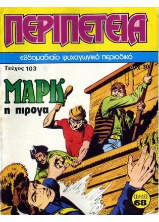 Νο 103 - Η Πιρόγα