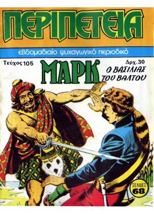 Νο 105 - Ο Βασιλιάς του Βάλτου
