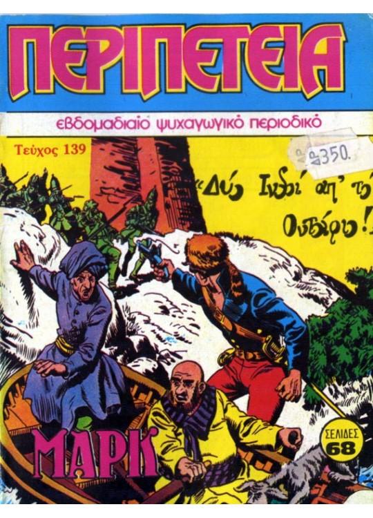 Νο 139 - ''Δύο Ινδοί απ' το Οντάριο!''