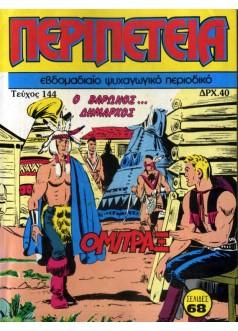Νο 144 - Ο Βαρώνος Δήμαρχος