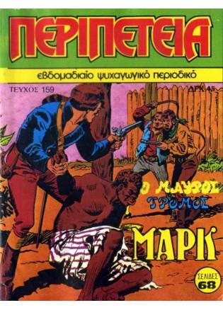 Νο 159 - Ο Μαύρος Τρόμος
