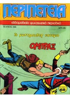Νο 166 - Το Μυστηριώδες Ναυάγιο