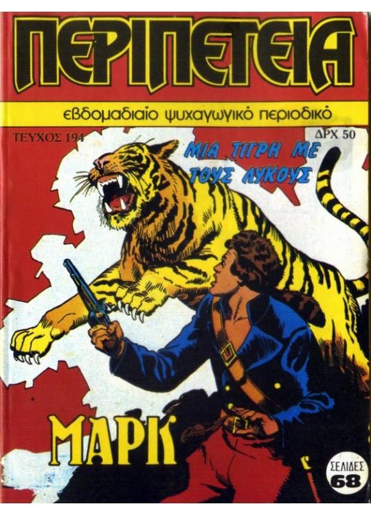 Νο 194 - Μιά Τίγρη με τους Λύκους