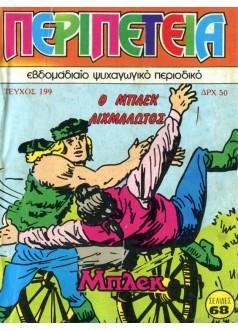 Νο 199 - Ο Μπλεκ Αιχμάλωτος