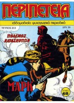 Νο 213 - Πόλεμος Κατασκόπων