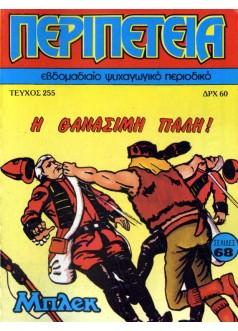 Νο 255 - Η Θανάσιμη πάλη!