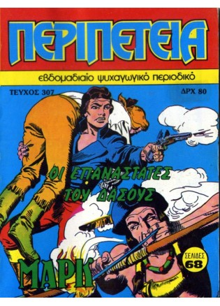 Νο 307 - Οι Επαναστάτες του Δάσους