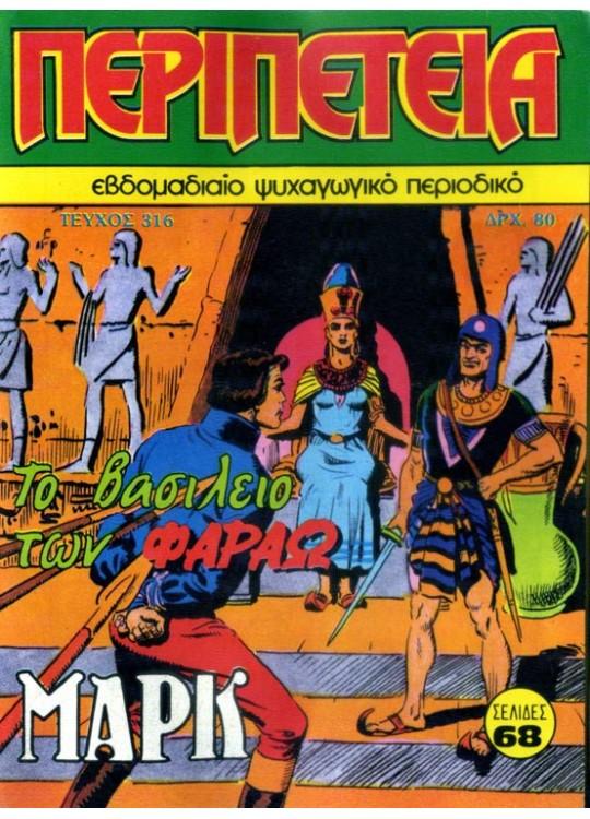 Νο 316 - Το Βασίλειο των Φαραώ