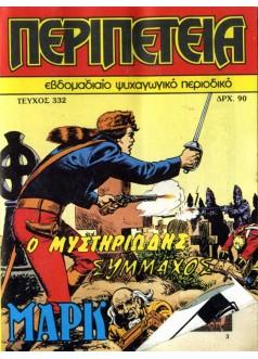 Νο 332 - Ο Μυστηριώδης Σύμμαχος