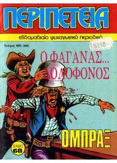Νο 401 - Ο Φαγάνας... Δολοφόνος