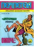 Νο 441 - Ο Μυστηριώδης Ινδιάνος