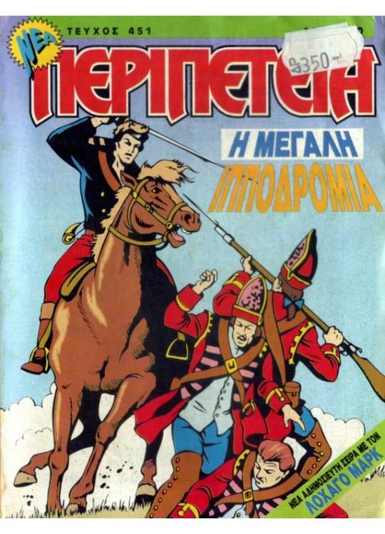 Νο 451 - Η Μεγάλη Ιπποδρομία