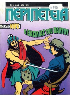 Νο 484 - Ο Βασιλιάς του Βάλτου