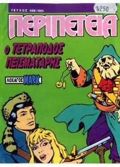 Νο 488 - Ο Τετράποδος Πεισματάρης