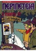 Νο 509 - Η Συμμορία του Ελ Τίμπουρον