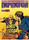 Νο 617 - Οι Ύαινες του Τζιοζαφτ