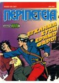 Νο 626 - Έγκλημα στον Έρημο Φάρο!