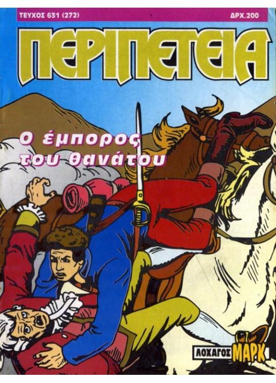Νο 631 - Ο Έμπορος του Θανάτου