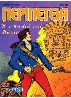 Νο 638 - Η Σπηλιά των Μάγια