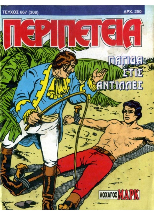 Νο 667 - Παγίδα στις Αντίλλες