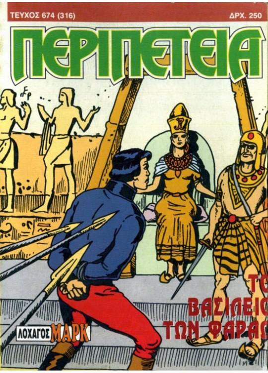 Νο 674 - Το Βασίλειο των Φαραώ