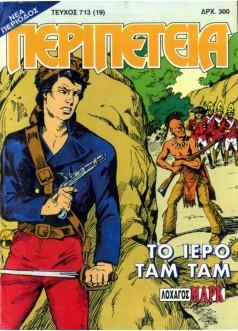 Νο 713 - Το Ιερό Ταμ Ταμ